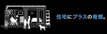 住宅プラス 10TAKU+