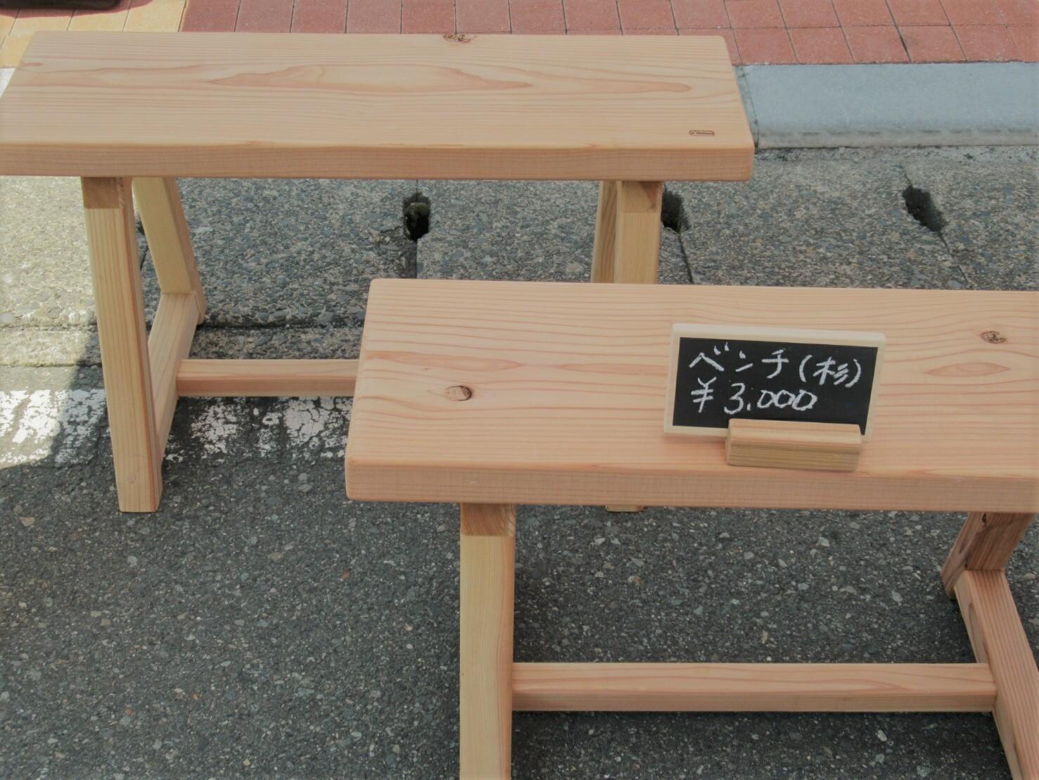 杉のベンチ。厚い一枚板を贅沢に。